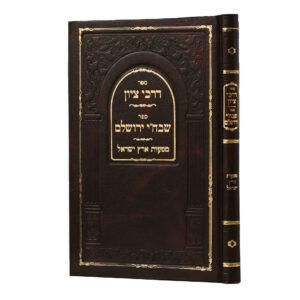 דרכי ציון שבחי ירושלים