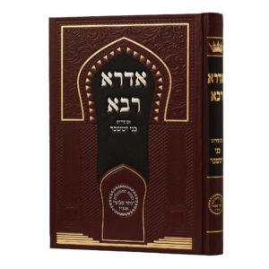 אדרא רבא בני יששכר הרב בניהו שמואלי