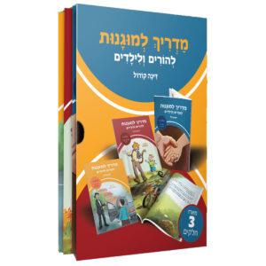 מדריך למוגנות מארז 3 חלקים