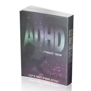 ADHD אפשר להתמודד