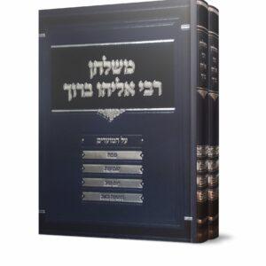 """משולחן רבי אליהו ברוך על המועדים ב""""כ"""