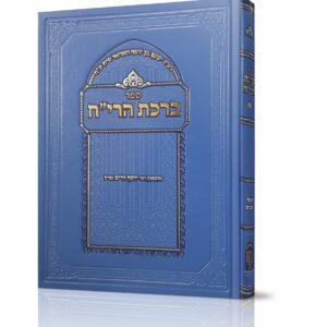 """ברכת הרי""""ח אוסף כתבים מהבן איש חי"""