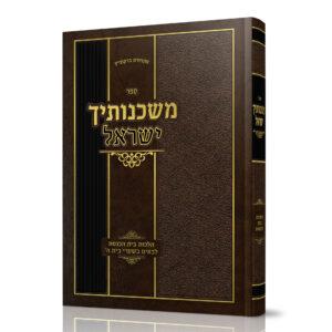 משכנותיך ישראל הלכות בית הכנסת