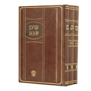 ספרי רבי בצאלאל הדרשן סט