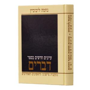 עיונים חדשים בספר דברים ליבוביץ