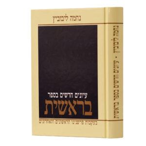 עיונים חדשים בספר בראשית ליבוביץ