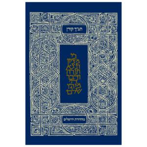 """תנ""""ך ירושלים קשה"""