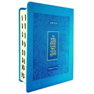"""תנ""""ך המעלות רכה כחול"""