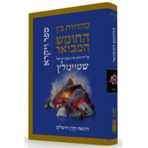 """התנ""""ך המבואר ויקרא שטיינזלץ"""