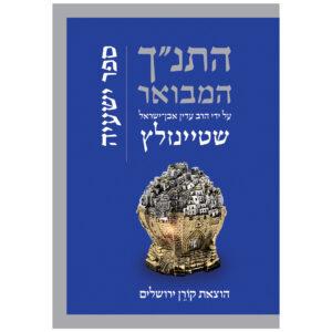 """התנ""""ך המבואר ישעיה"""