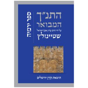 """התנ""""ך המבואר ירמיה"""
