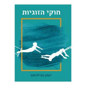 חוקי הזוגיות יצחק מנדלבאום