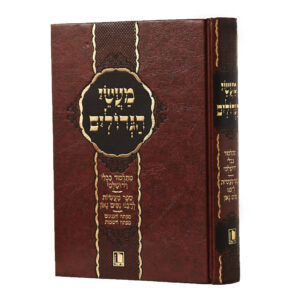 מעשי הגדולים-בבלי ירושלמי (מנוקד)