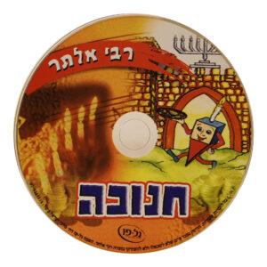 חנוכה ר' אלתר CD
