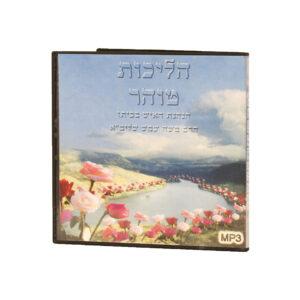 דיסק הליכות טוהר לבת ישראל
