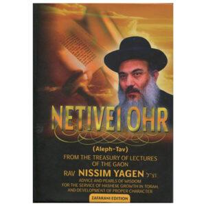 NETIVI OR R YAGEN
