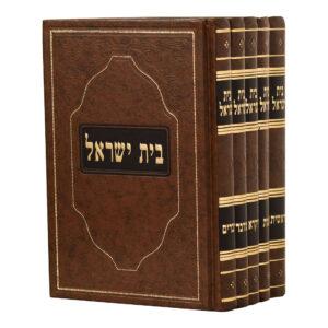 """בית ישראל סט ה""""כ קטן"""