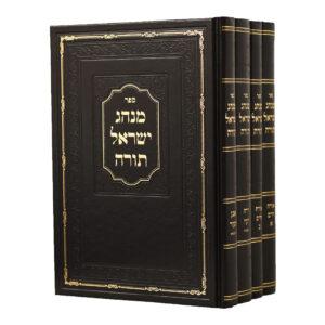 """מנהג ישראל תורה ד""""כ"""