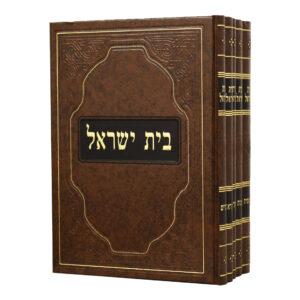 """בית ישראל גדול ה""""כ"""
