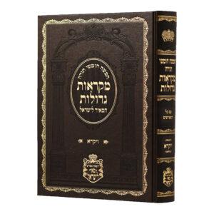 חומש ויקרא המאיר לישראל