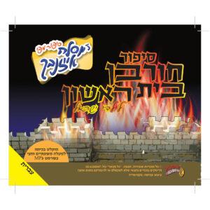 חורבן בית ראשון עברית יוסלה אייזנבך
