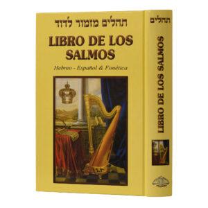 תהילים עברית ספרדית גדול