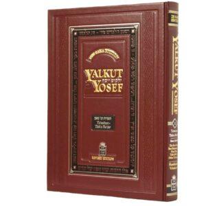 YALKUT YOSEF - TAANIS TISHA B'AV