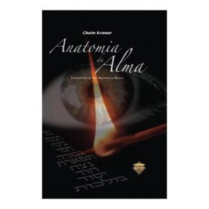 ANATOMIA DA ALMA אנטומיה של הנשמה