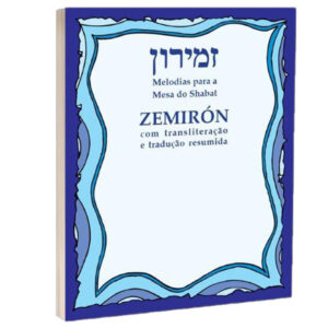 זמירון עברי-פונטיקה ZEMIRON