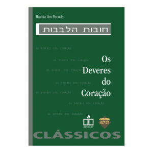 OS DEVERES DO CORACAO חובות הלבבות