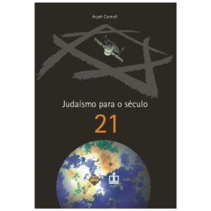 JUDAISMO PARA O SECULO יהדות למאה ה-21
