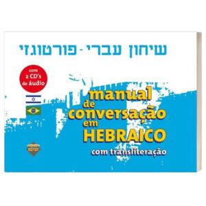 שיחון עברית-פורטוגזית+דיסקים