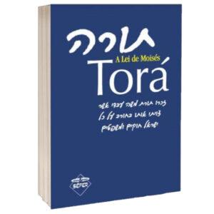 תורה עברי-פורטוגזי עם פירוש
