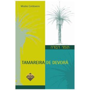 TAMAREIRA DE DEVORA תומר דבורה
