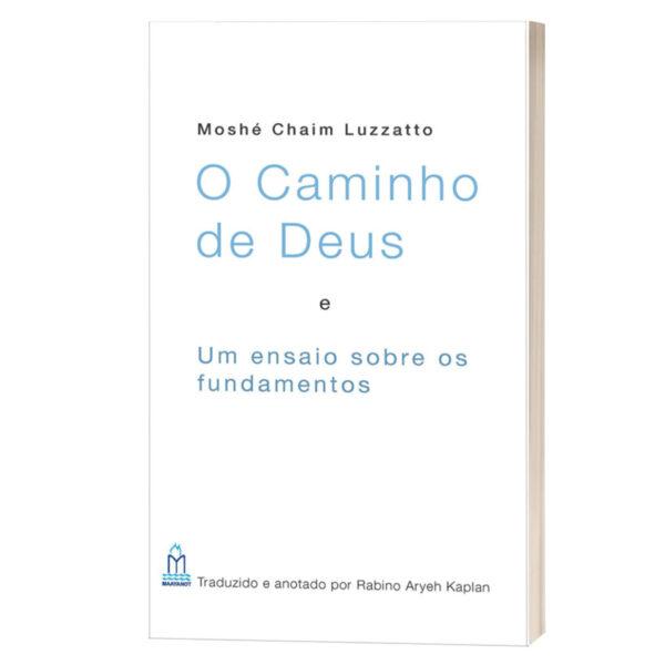 CAMINHO DE DEUS דרך ה׳
