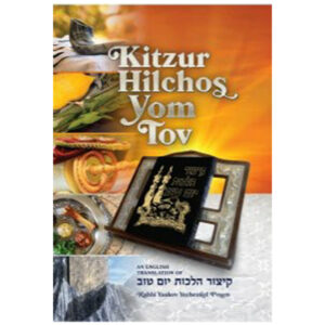"KITZUR HILCHOS YOM TOV קיצור הלכות יו""ט"