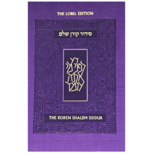 Koren Sacks siddur PURPLE ASHKENAZ