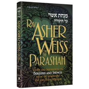 Rav Asher Weiss on Parashah Berei/Shem