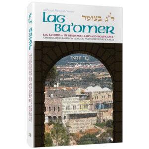 LAG BA'OMER [Holiday Series]