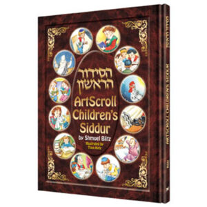 CHILDREN'S SIDDUR Blitz