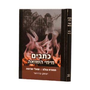 כתבים מימי השואה