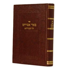 באר אברהם מכילתא-סלונים