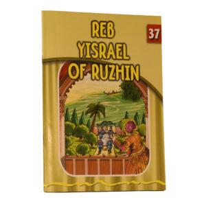 37 REB YISRAEL OF RUZHIN