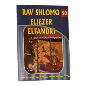50 RAV SHLOMO ELIEZER ALFANDRI