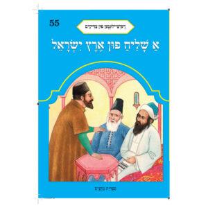 א שליח פון ארץ ישראל למינציה 55