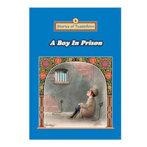 A BOY IN PRISON למינציה 2