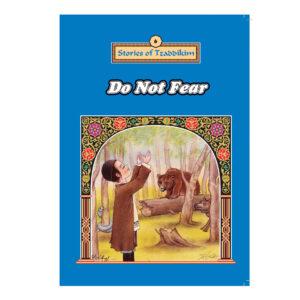 DO NOT FEAR למינציה 6