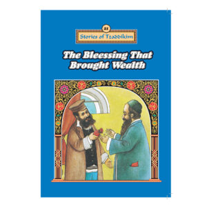 BLEESSING THAT BROUGHT WEALTH 21 למינציה