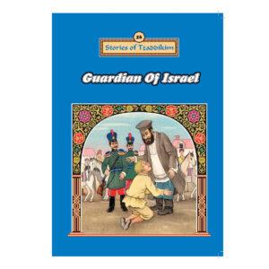 GUARDIAN OF ISRAEL למינציה 26
