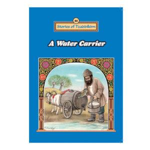 A WATER CARRIER למינציה 35